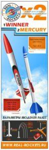 Модели ракет winner и mercury