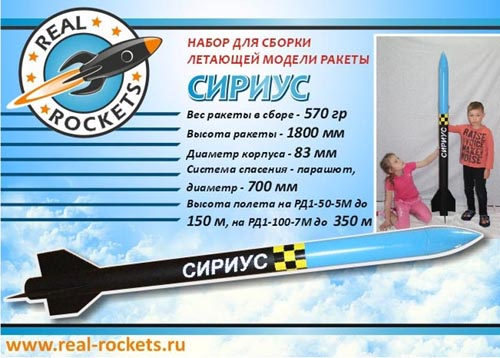 Модель ракеты sirius